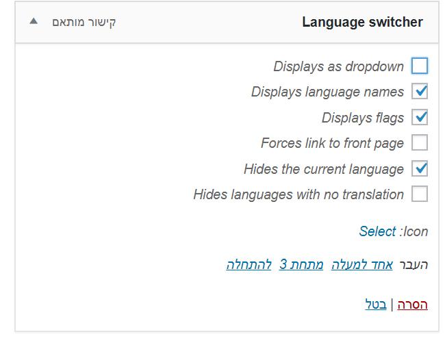 מחליף שפה